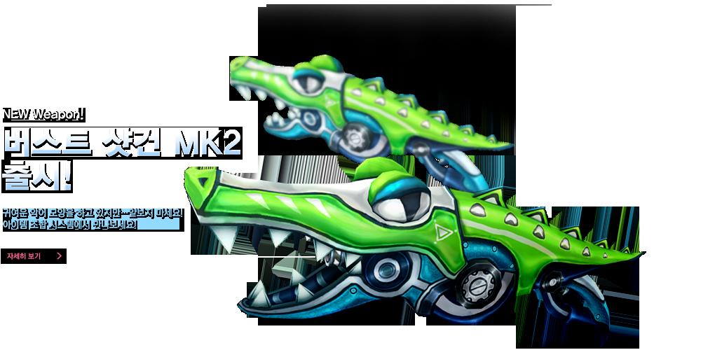 ����Ʈ���� MK2