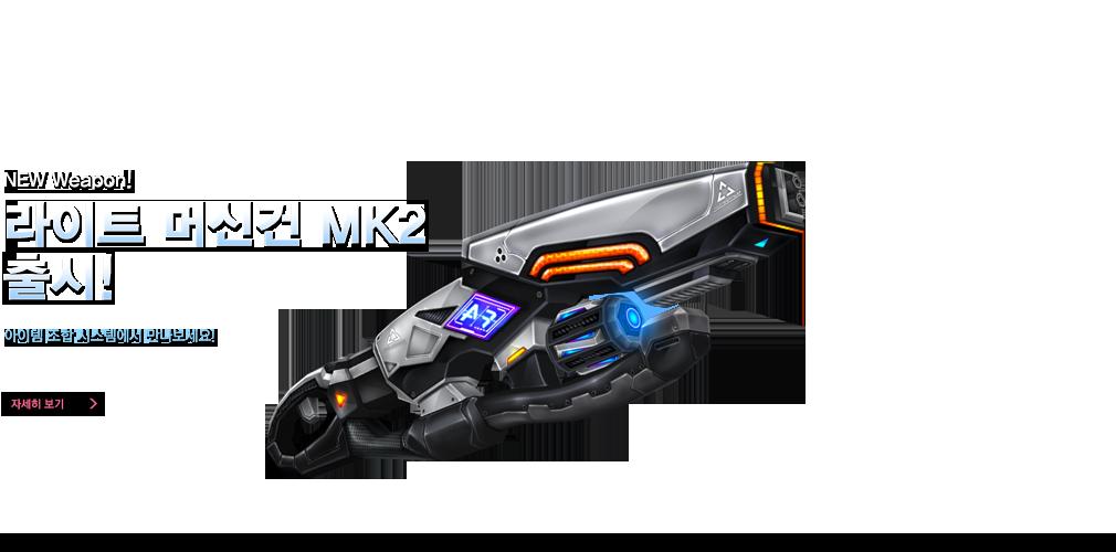 ����Ʈ�ӽŰ� MK2
