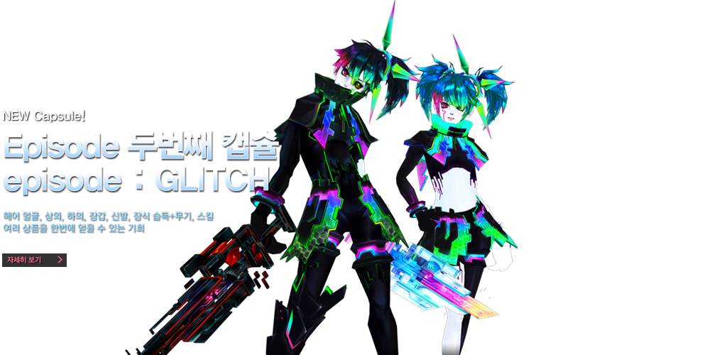 episode:GLITCH