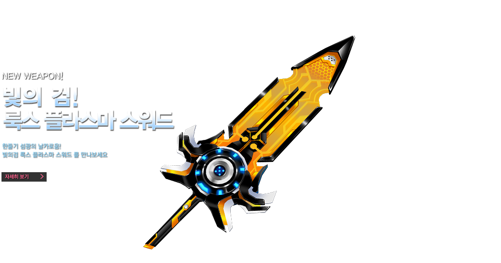�轺 �ö� ������ (Rux plasma sword)