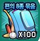 편의8종 묶음 100경기