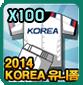 2014 KOREA 유니폼 100경기