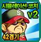 시뮬레이션 코치 V2 42경기